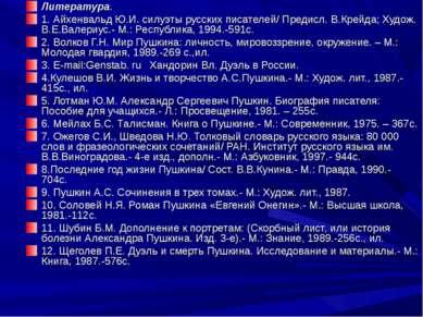 Литература. 1. Айхенвальд Ю.И. силуэты русских писателей/ Предисл. В.Крейда; ...