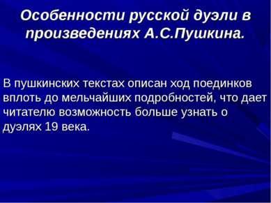 Особенности русской дуэли в произведениях А.С.Пушкина. В пушкинских текстах о...