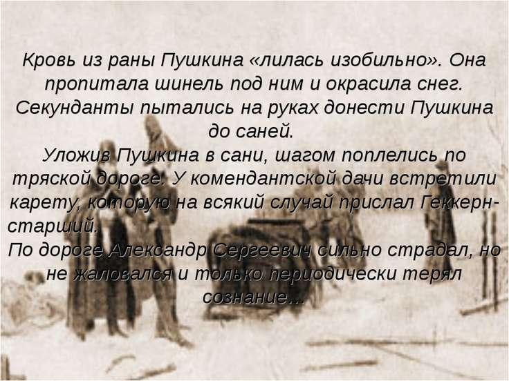 Кровь из раны Пушкина «лилась изобильно». Она пропитала шинель под ним и окра...