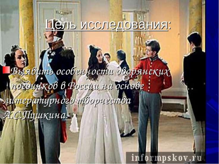 Цель исследования: Выявить особенности дворянских поединков в России на основ...