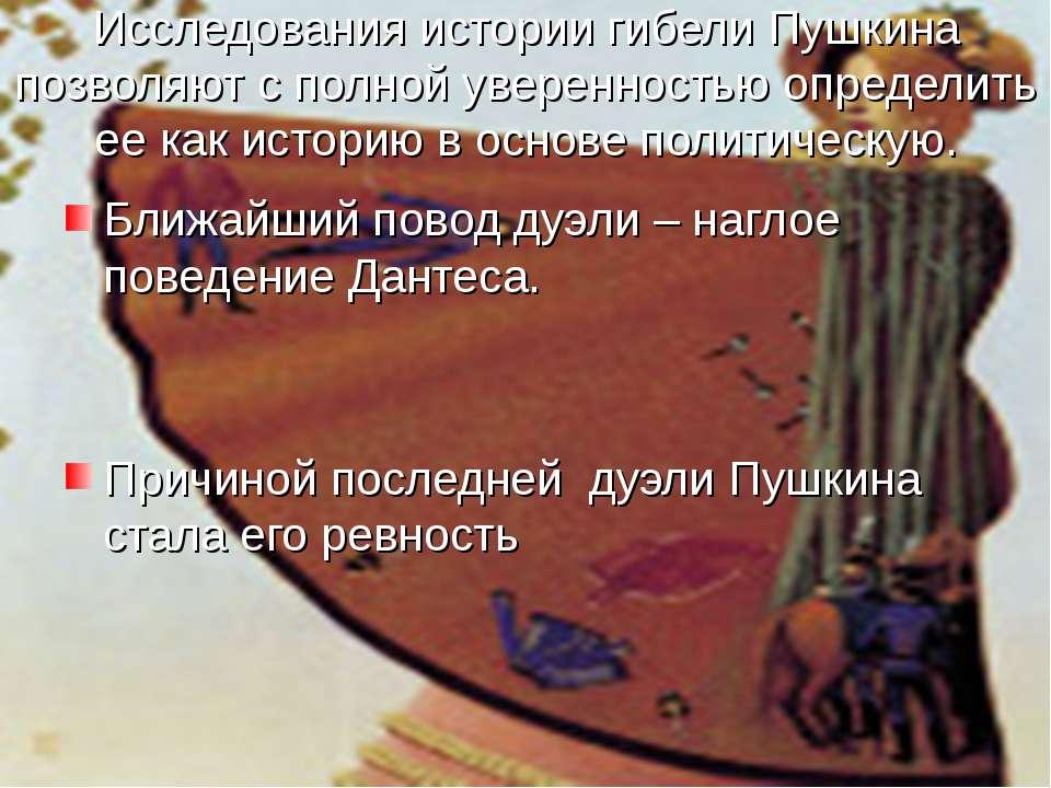 Исследования истории гибели Пушкина позволяют с полной уверенностью определит...
