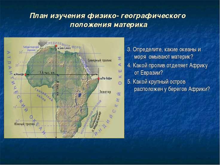3. Определите, какие океаны и моря омывают материк? 4. Какой пролив отделяет ...