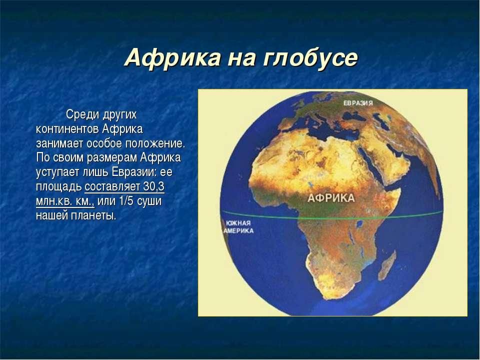 Африка на глобусе Среди других континентов Африка занимает особое положение. ...