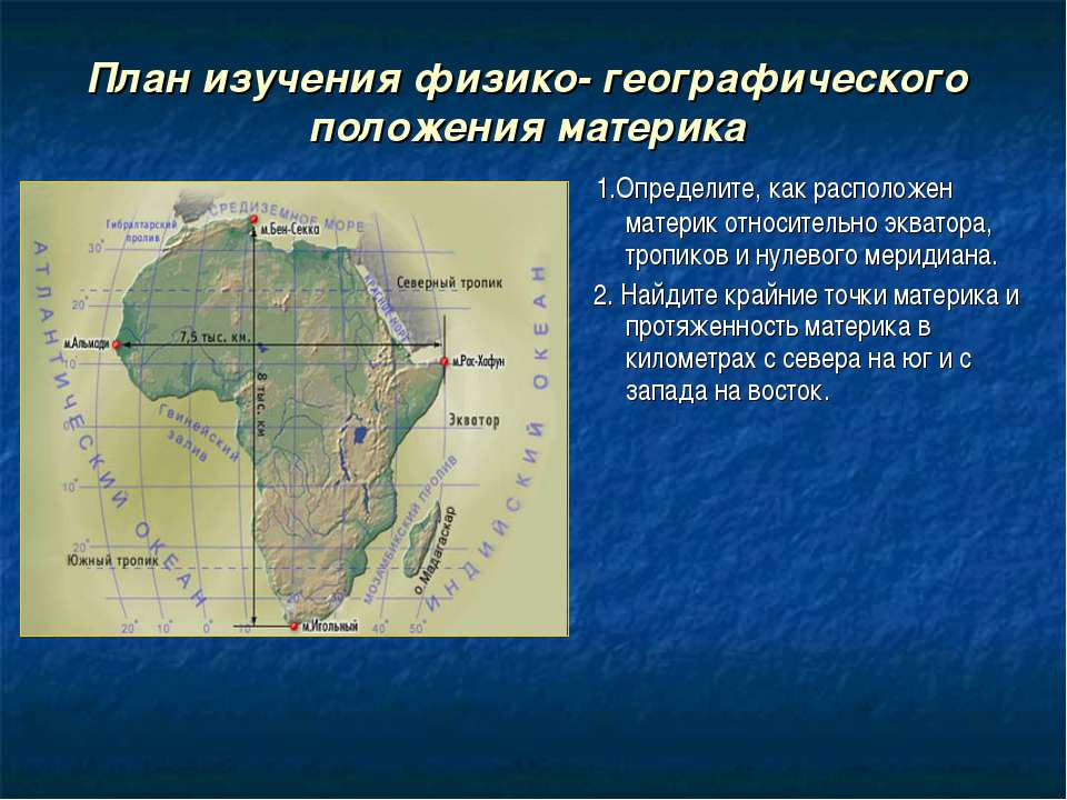 План изучения физико- географического положения материка 1.Определите, как ра...