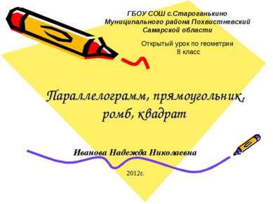 Параллелограмм, прямоугольник, ромб, квадрат Иванова Надежда Николаевна 2012г...