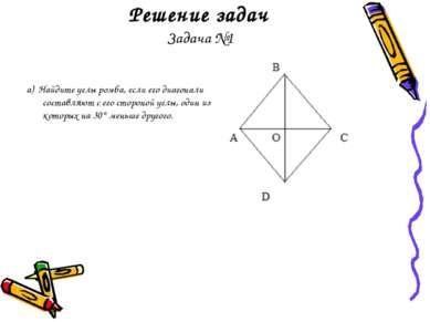 Решение задач Задача №1 а) Найдите углы ромба, если его диагонали составляют ...