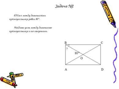 б) Угол между диагоналями прямоугольника равен 80°. Найдите углы между диагон...