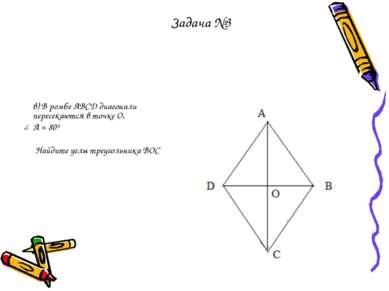 в) В ромбе АВСD диагонали пересекаются в точке О, А = 80º Найдите углы треуг...
