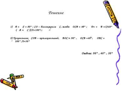 Решение 1) А = С = 80° ; СО – биссектриса С, тогда ОСВ = 40° ; D= = B = (...