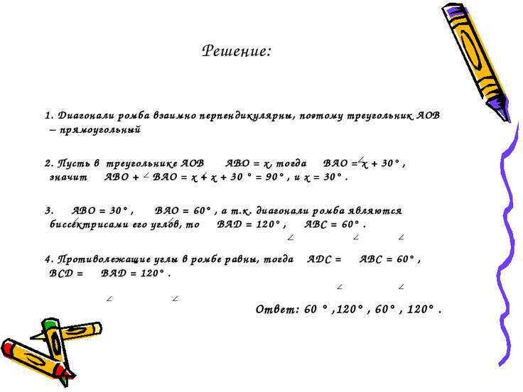 Решение: 1. Диагонали ромба взаимно перпендикулярны, поэтому треугольник АОВ ...