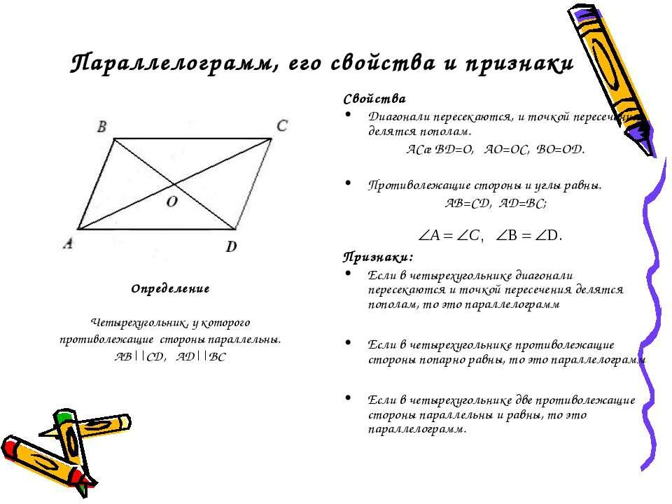 Параллелограмм, его свойства и признаки Свойства Диагонали пересекаются, и то...