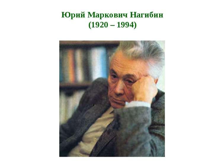 Юрий Маркович Нагибин (1920 – 1994)