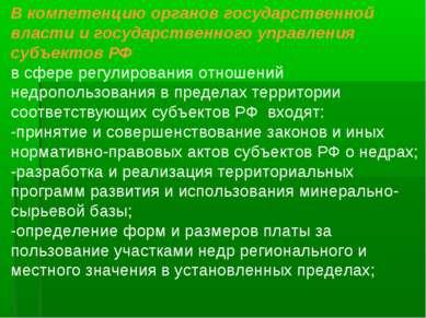 В компетенцию органов государственной власти и государственного управления су...