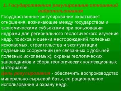 1. Государственное регулирование отношений недропользования Государственное р...