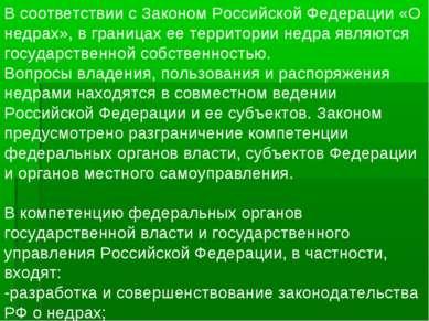 В соответствии с Законом Российской Федерации «О недрах», в границах ее терри...