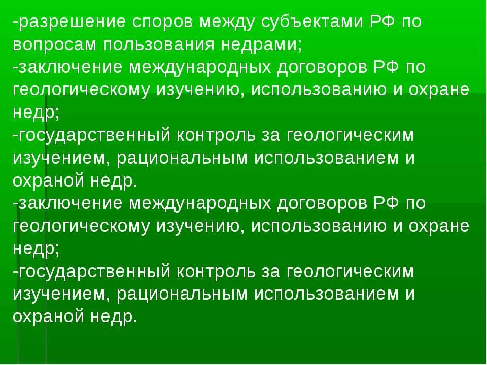 -разрешение споров между субъектами РФ по вопросам пользования недрами; -закл...