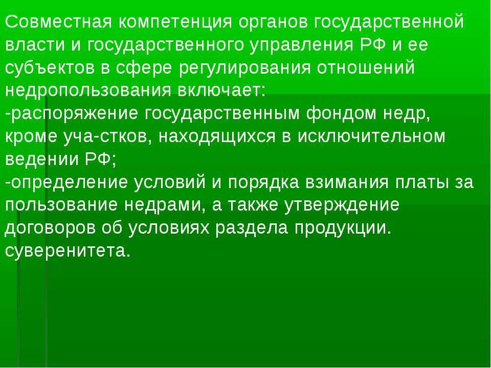Совместная компетенция органов государственной власти и государственного упра...