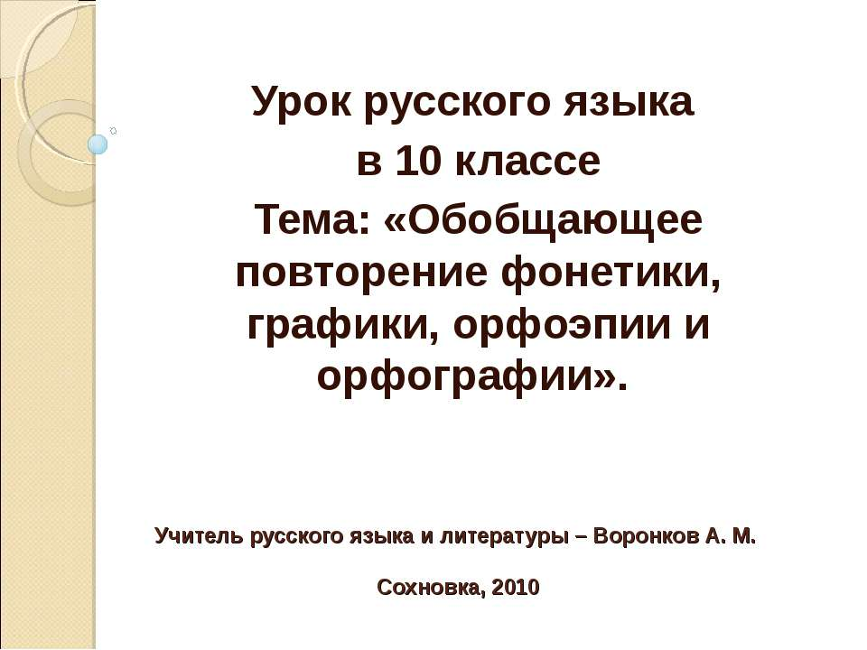 Учитель русского языка и литературы – Воронков А. М. Сохновка, 2010 Урок русс...