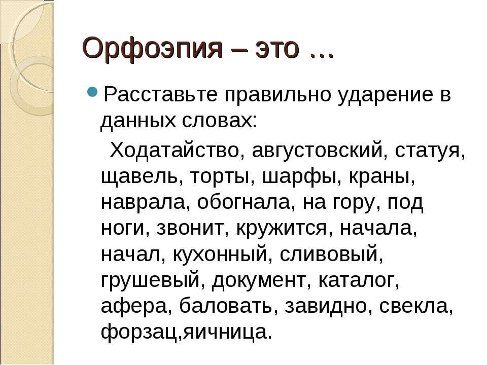 Орфоэпия – это … Расставьте правильно ударение в данных словах: Ходатайство, ...