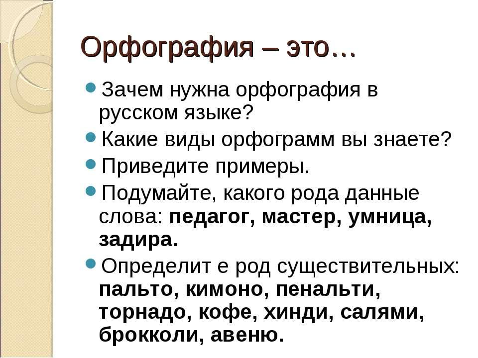 Орфография – это… Зачем нужна орфография в русском языке? Какие виды орфограм...