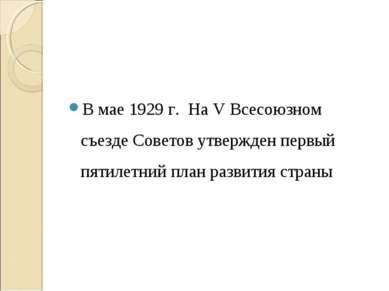 В мае 1929 г. На V Всесоюзном съезде Советов утвержден первый пятилетний план...