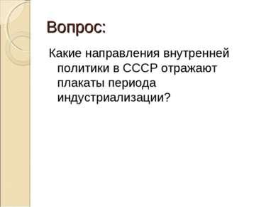 Вопрос: Какие направления внутренней политики в СССР отражают плакаты периода...