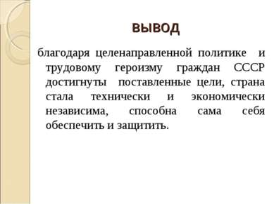 вывод благодаря целенаправленной политике и трудовому героизму граждан СССР д...