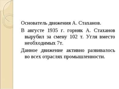 Основатель движения А. Стаханов. В августе 1935 г. горняк А. Стаханов вырубил...