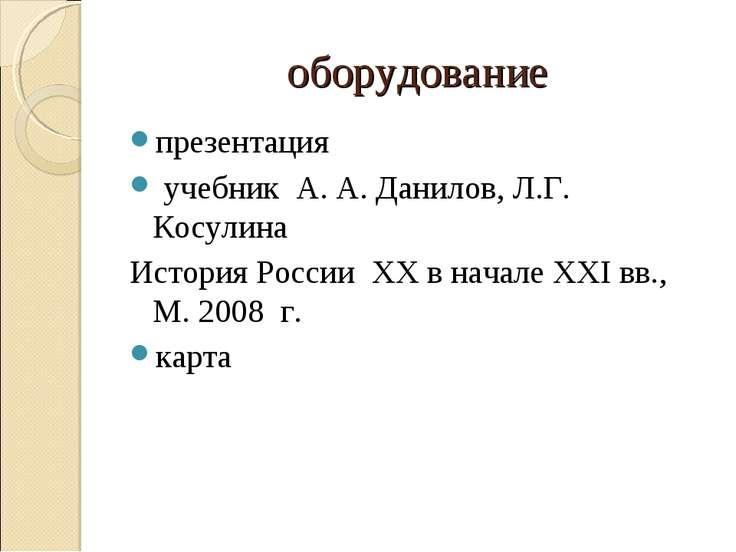 оборудование презентация учебник А. А. Данилов, Л.Г. Косулина История России ...