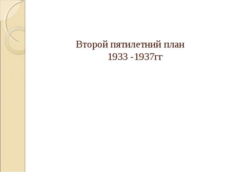 Второй пятилетний план 1933 -1937гг