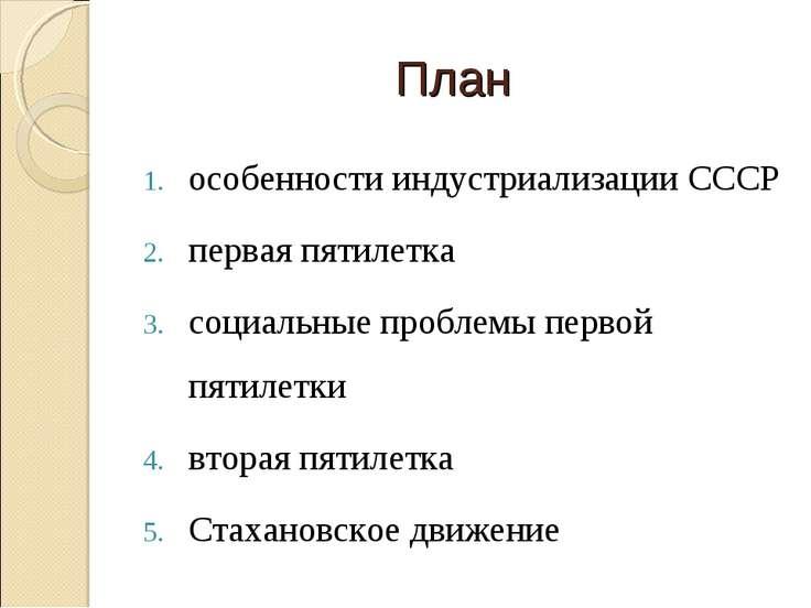 План особенности индустриализации СССР первая пятилетка социальные проблемы п...