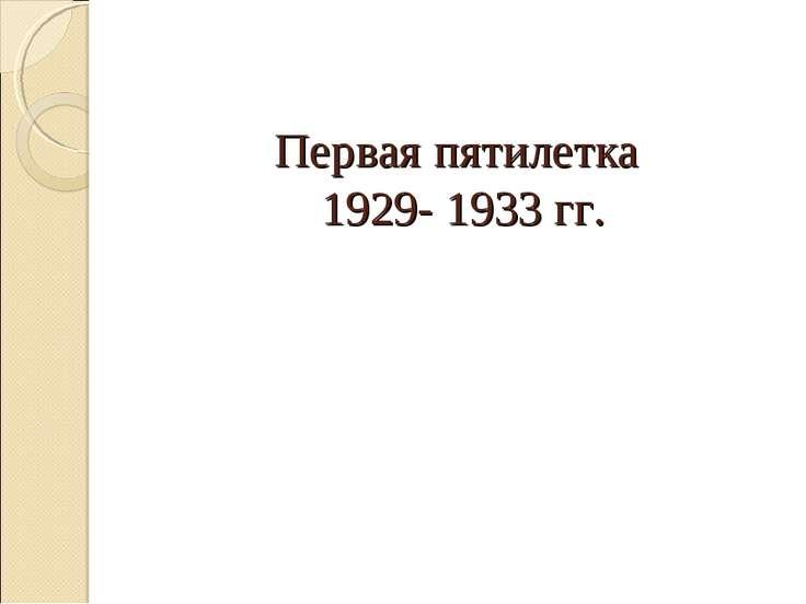 Первая пятилетка 1929- 1933 гг.