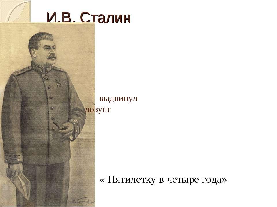 И.В. Сталин « Пятилетку в четыре года» выдвинул лозунг
