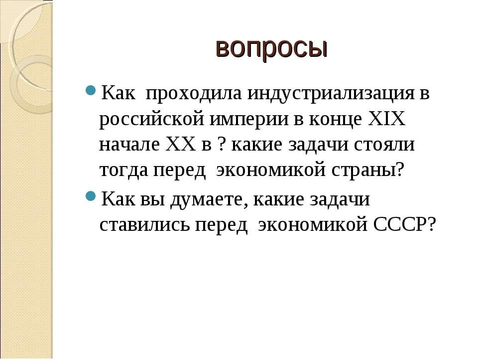 вопросы Как проходила индустриализация в российской империи в конце XIX начал...
