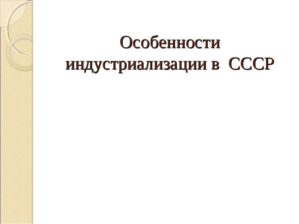 Особенности индустриализации в СССР