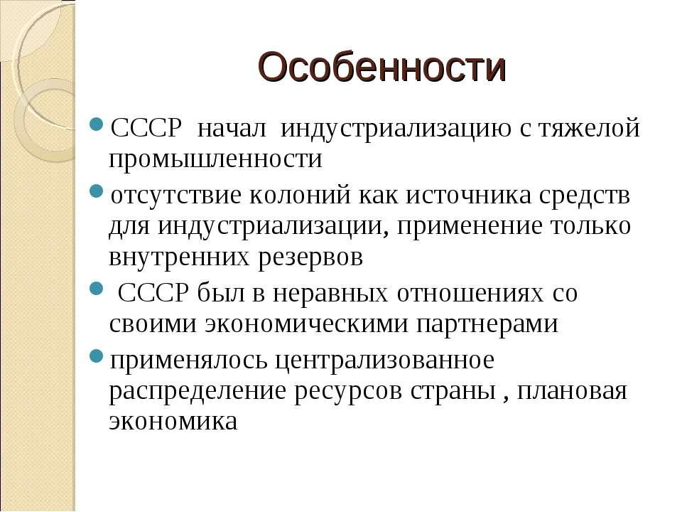 Особенности СССР начал индустриализацию с тяжелой промышленности отсутствие к...