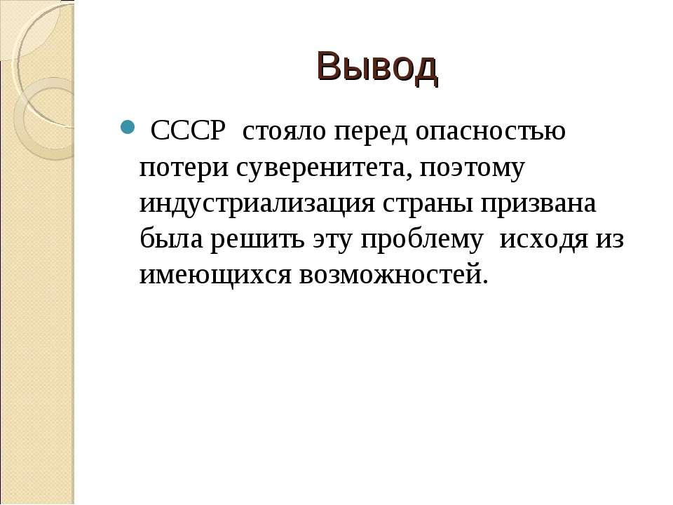 Вывод СССР стояло перед опасностью потери суверенитета, поэтому индустриализа...