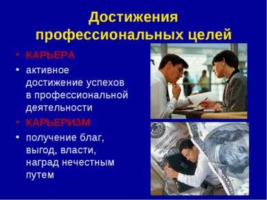 Достижения профессиональных целей КАРЬЕРА активное достижение успехов в профе...