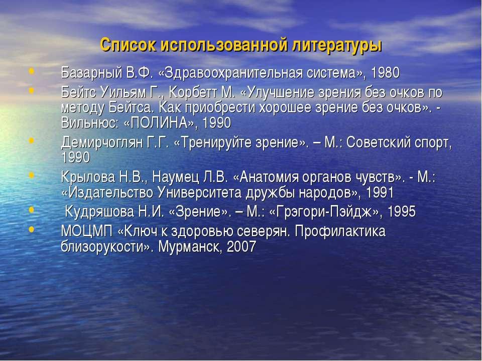 Список использованной литературы Базарный В.Ф. «Здравоохранительная система»,...