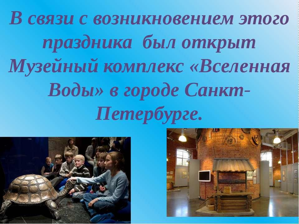 В связи с возникновением этого праздника был открыт Музейный комплекс «Вселен...