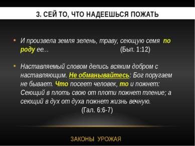 3. СЕЙ ТО, ЧТО НАДЕЕШЬСЯ ПОЖАТЬ И произвела земля зелень, траву, сеющую семя ...