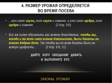 4. РАЗМЕР УРОЖАЯ ОПРЕДЕЛЯЕТСЯ ВО ВРЕМЯ ПОСЕВА ...кто сеет скупо, тот скупо и ...