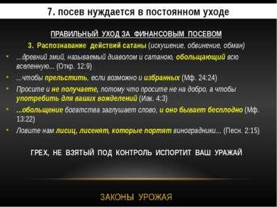 7. посев нуждается в постоянном уходе ПРАВИЛЬНЫЙ УХОД ЗА ФИНАНСОВЫМ ПОСЕВОМ 3...