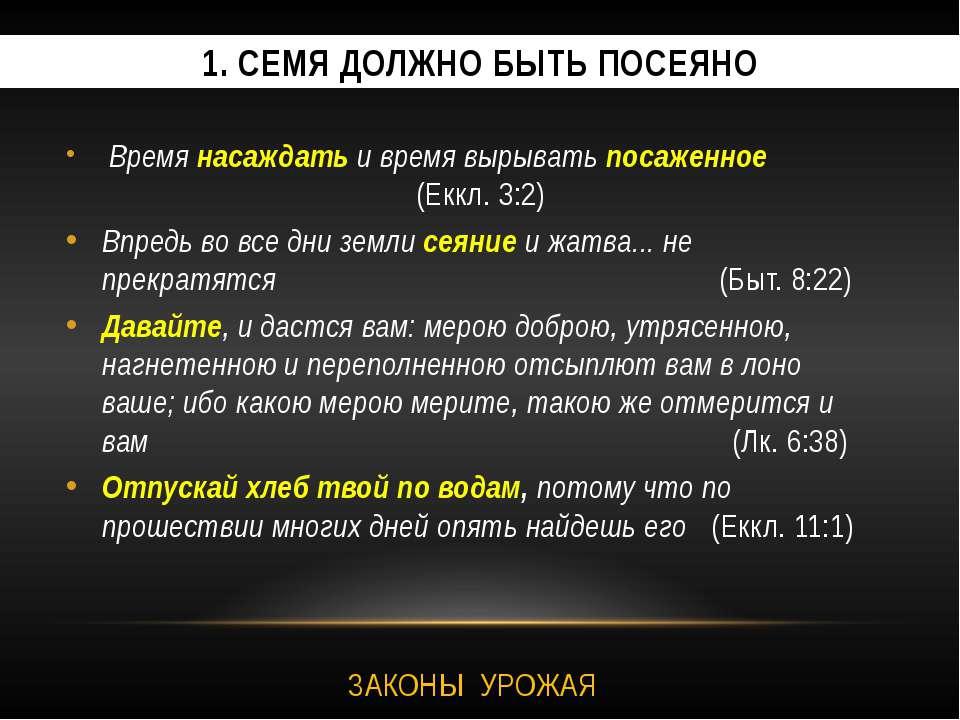 1. СЕМЯ ДОЛЖНО БЫТЬ ПОСЕЯНО Время насаждать и время вырывать посаженное (Екк...