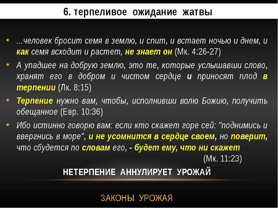 6. терпеливое ожидание жатвы ...человек бросит семя в землю, и спит, и встает...