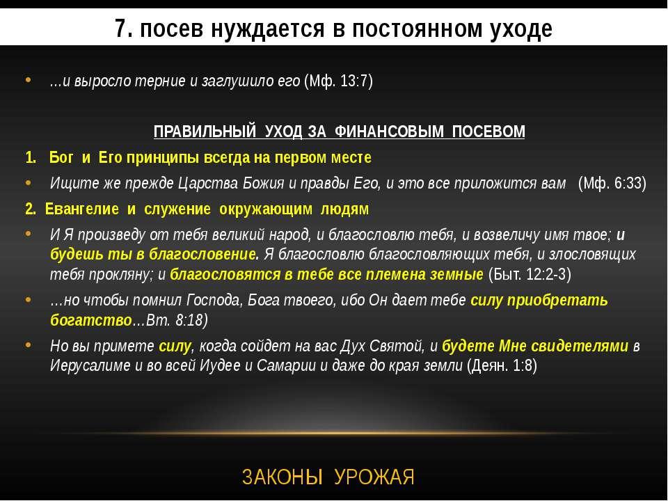 7. посев нуждается в постоянном уходе ...и выросло терние и заглушило его (Мф...
