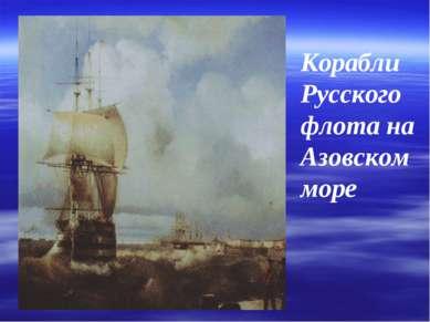 Корабли Русского флота на Азовском море