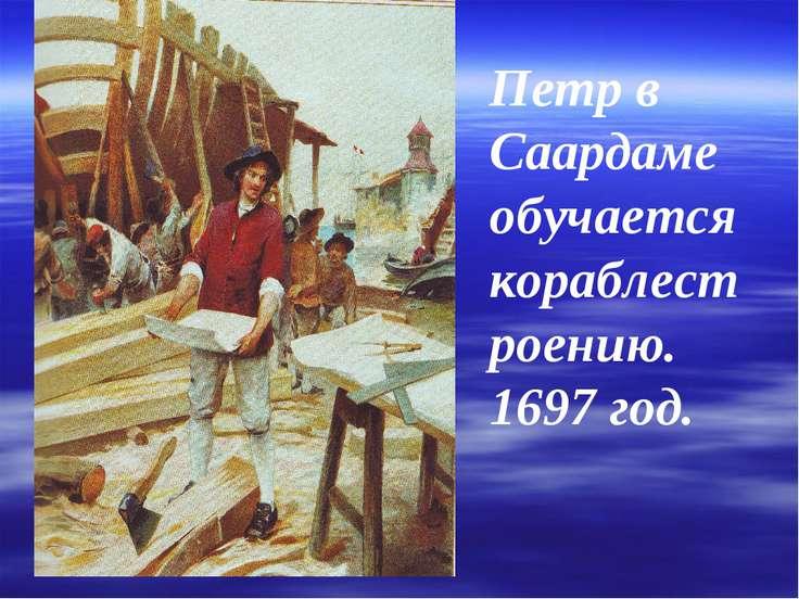 Петр в Саардаме обучается кораблестроению. 1697 год.