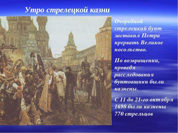Утро стрелецкой казни Очередной стрелецкий бунт заставил Петра прервать Велик...