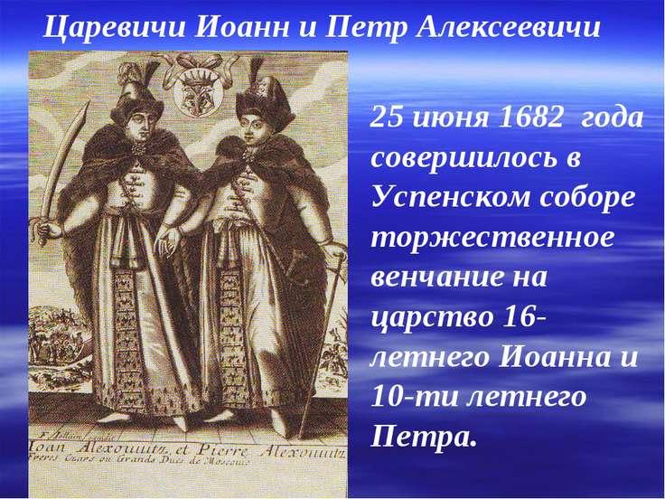 25 июня 1682 года совершилось в Успенском соборе торжественное венчание на ца...